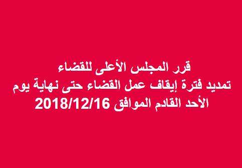 تمديد فترة إيقاف عمل القضاء حتى نهاية يوم الأحد القادم الموافق 2018/12/16