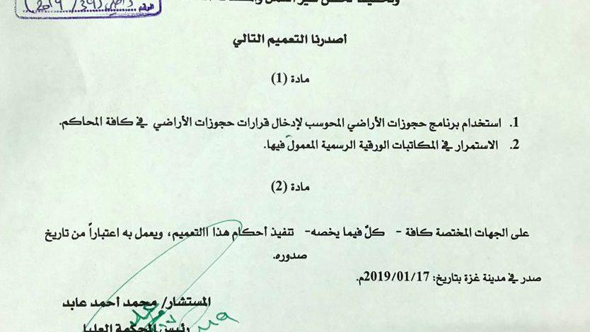 المجلس الأعلى للقضاء يصدر تعميماً لجميع المحاكم بالربط الالكتروني الفوري