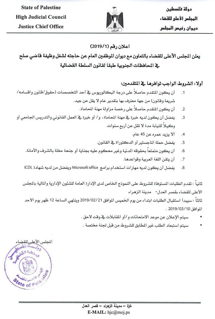 إعلان وظيفي رقم (1/2019) لشغل وظيفة قاضي صلح