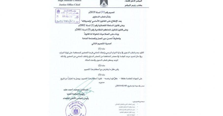 المجلس الأعلى للقضاء يصدر تعميماً بشأن شطب الدعوى