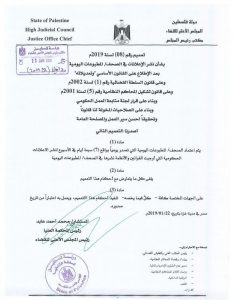 المجلس الأعلى للقضاء يصدر تعميماً بخصوص إعتماد الصحف اليومية لنشر الإعلانات الحكومية