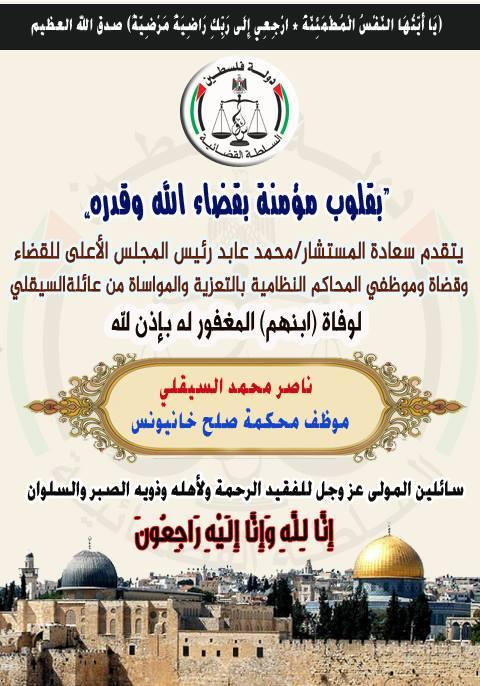 تعزية بوفاة الأخ الزميل ناصر السيقلي موظف محكمة صلح خانيونس