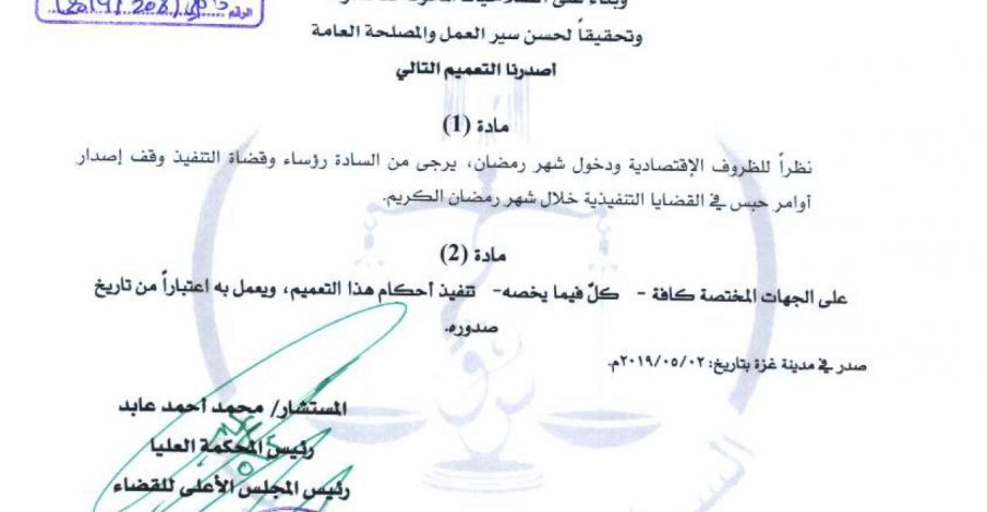 القضاء يصدر قراراً بوقف إصدار أوامر الحبس في رمضان