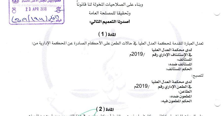 تعميم رقم  (30/2019) بخصوص العبارات -المذكورة- المقدمة لمحكمة العدل العليا