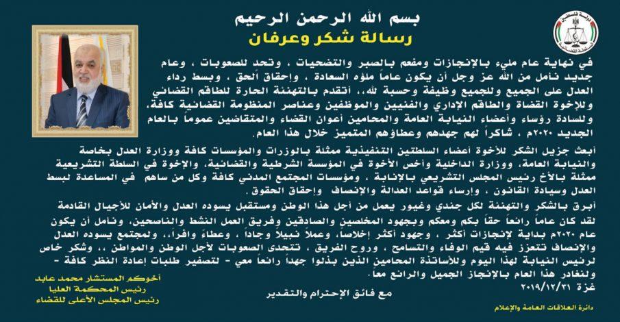 تهنئة المستشار محمد عابد بمناسبة العام الجديد 2020 م