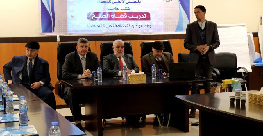 المجلس الأعلى للقضاء يفتتح برنامج تدريبي بالتعاون مع المعهد العالي للقضاء