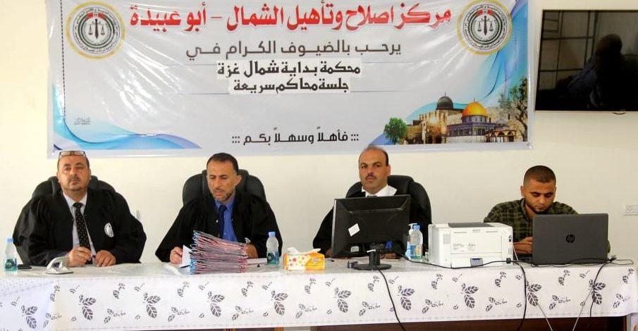 بداية شمال غزة تعقد جلسة للمحاكمات السريعة