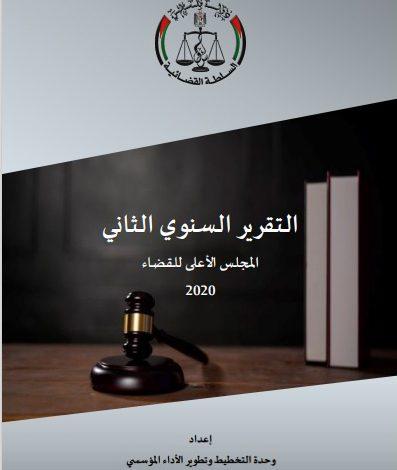 القضاء يصدر تقريره السنوي لأبرز إنجازاته خلال العام المنصرم 2020