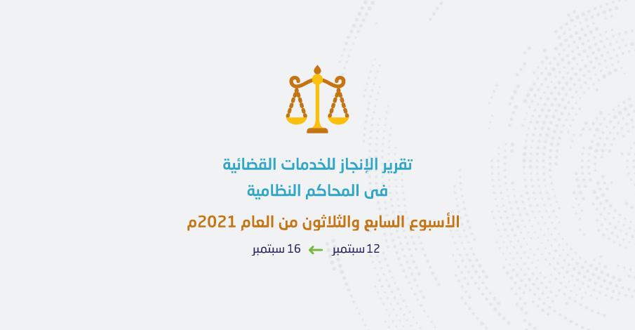 تقرير الانجاز للخدمات القضائية في المحاكم النظامية الاسبوع السابع والثلاثون 2021 م