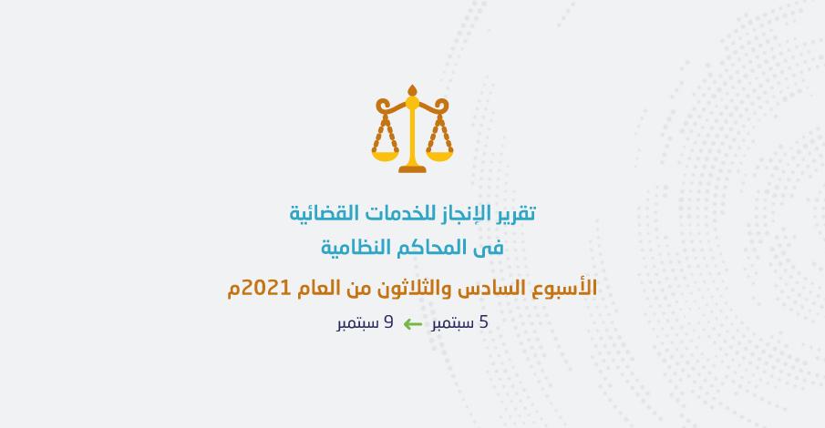 تقرير الانجاز للخدمات القضائية في المحاكم النظامية الاسبوع السادس والثلاثون