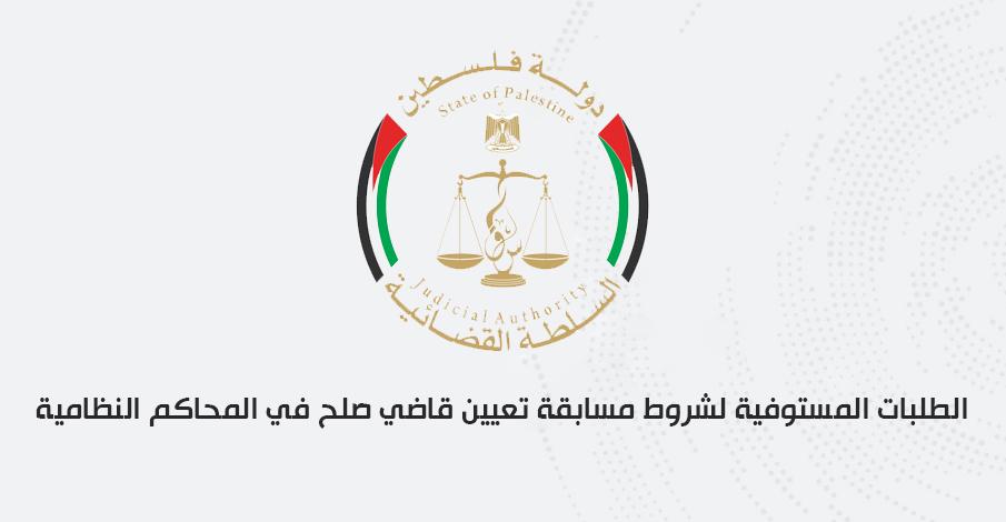 الطلبات المستوفية لشروط مسابقة تعيين قاضي صلح في المحاكم النظامية