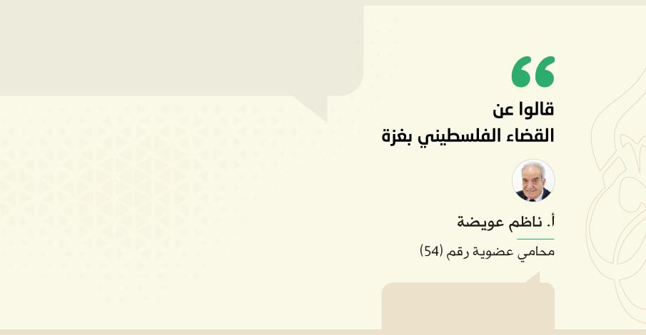 قالوا عن القضاء الفلسطيني بغزة  أ. ناظم عويضة